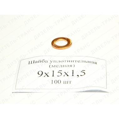 Шайба Cu 9x15x1,5