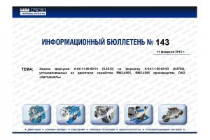 Інформаційний бюлетень про заміну форсунки АЗПІ А-04-11-00-00-01