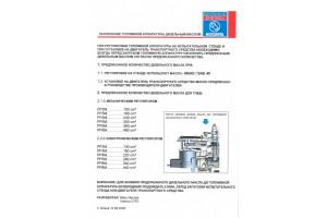 Сервісний центр Моторпал: Інформація щодо заливки масла в ТНВД