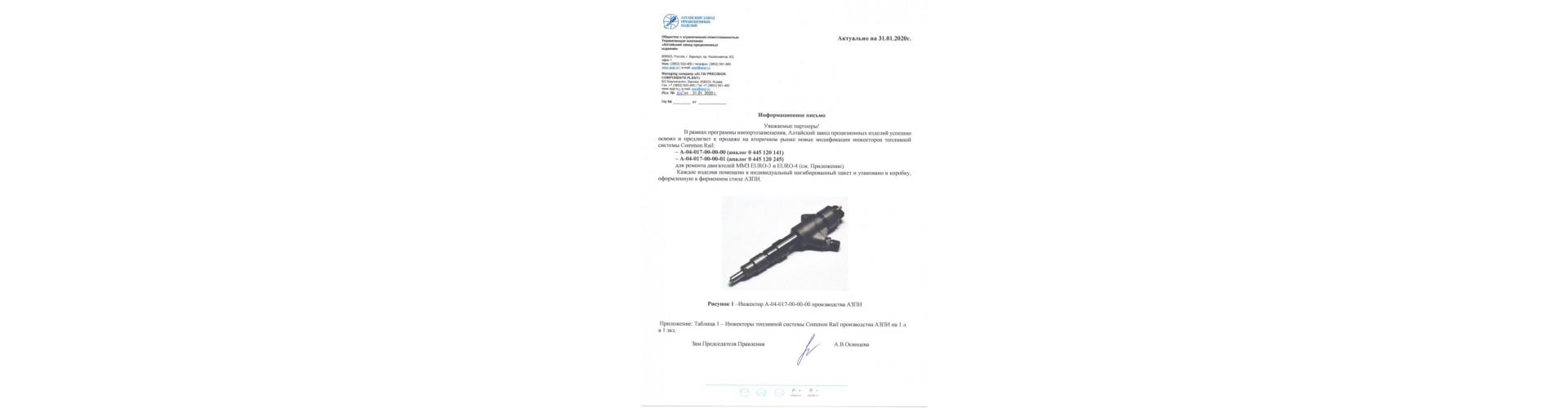 АЗПИ о старте продаж инжекторов А-04-017-00, А-04-017-01