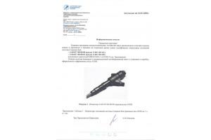 АЗПІ про старт продажів інжекторів А-04-017-00, А-04-017-01