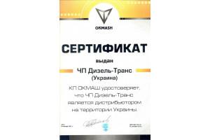 Сертификат ОКМАШ