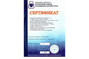 """Сертификат """"Ногинского завода топливной аппаратуры"""""""