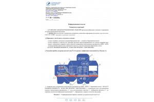 Інформаційний лист про ребрендинг упаковки і маркування АЗПІ