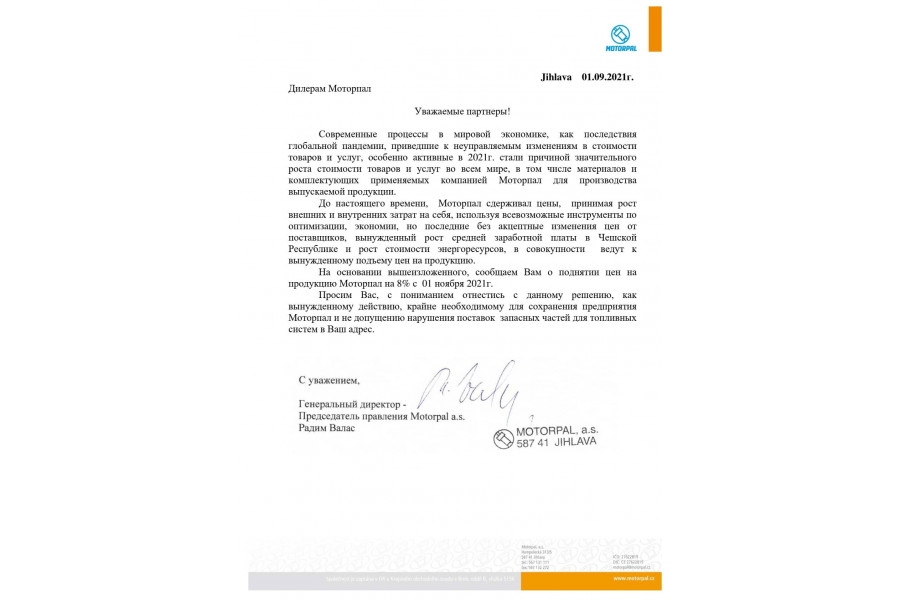 """Лист АТ """"Моторпал"""" про зміну цін з 01.11.2021р."""