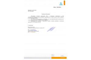 Сервісний центр Моторпал: Інформація про заміну на ПННТ Моторпал ручного насоса 36098643