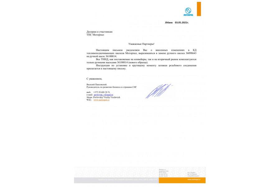 Сервисный центр Моторпал: Информация о замене на ТННД Моторпал ручного насоса  36098643