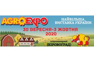 Участие в агропромышленной выставке АГРОЭКСПО г.Кропивницкий