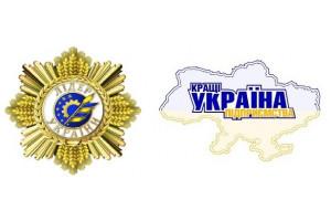 Компания получила награду «Лучшее предприятие Украины»!
