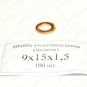 Шайба    Cu   9х15х1,5