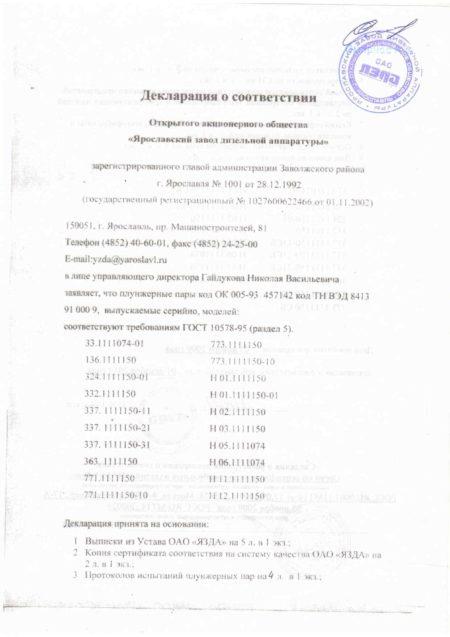 Сканироват_10002_(1)
