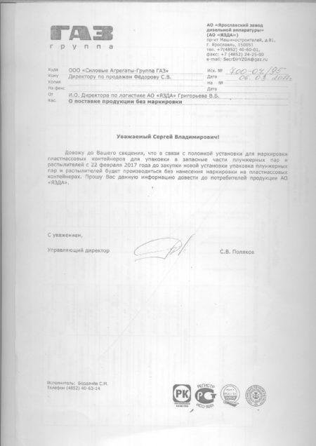 ЯЗДА_упаковка_плунжерных_пар
