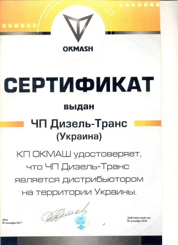 Дистрибьютер ОКМАШ