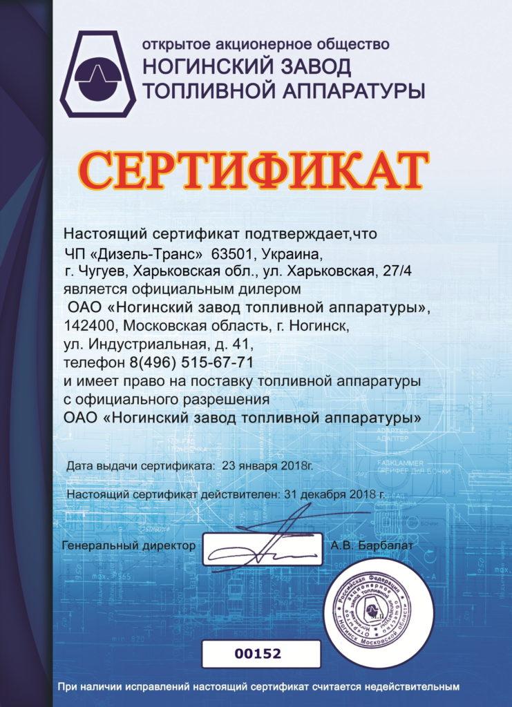 НЗТА сертификат