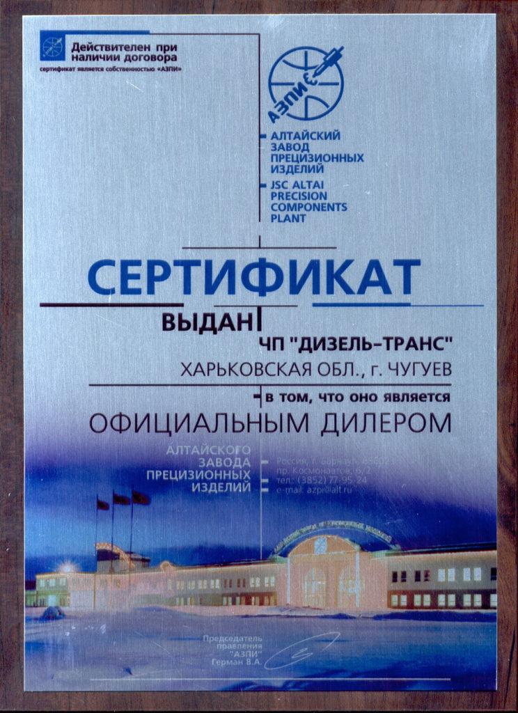 сертификат АЗПИ